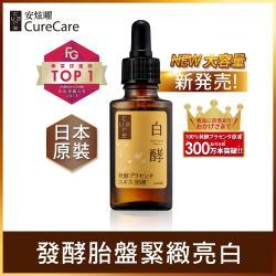 CureCare安炫曜 【日本原裝】白酵胎盤精華原液98.75% / 30ml《大容量登場》