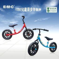 【EMC】12吋兒童滑步平衡車