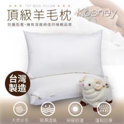 KOSNEY  超彈性 頂級壓花羊毛枕(1入)台灣製造