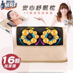 健身大師 MRF高規16顆安心舒眠按摩枕