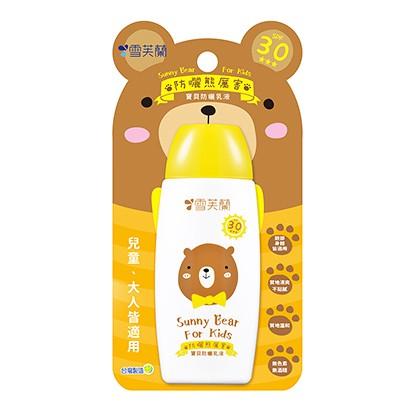 【雪芙蘭】防曬熊厲害寶貝防曬乳液SPF30 80g
