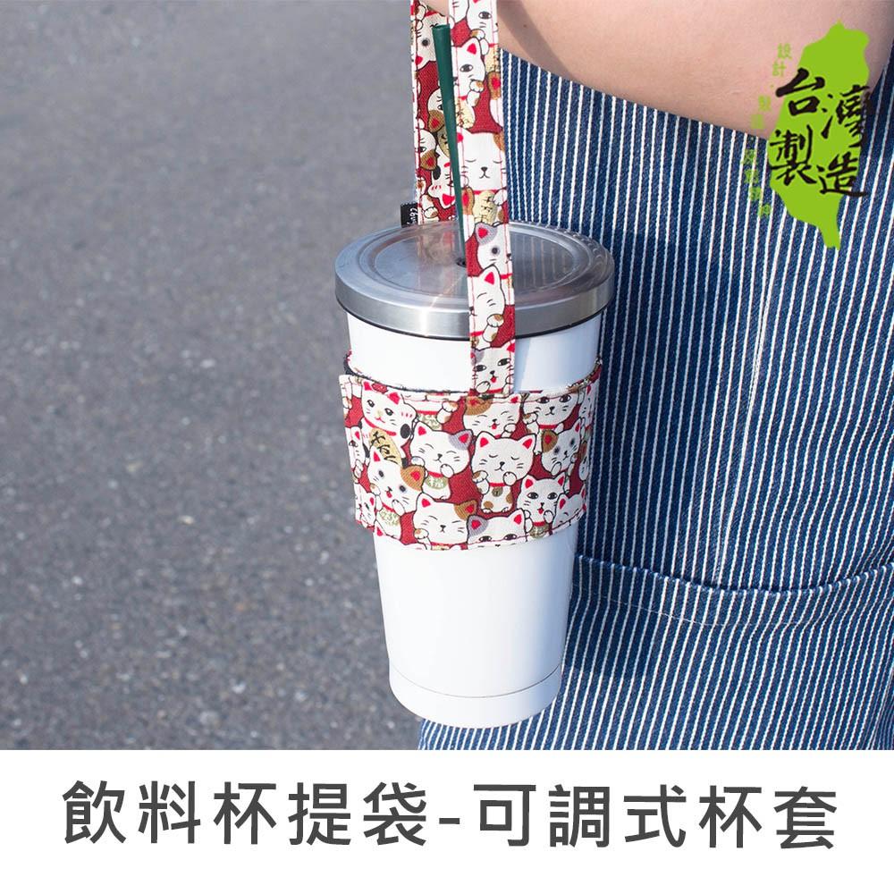 珠友 PB-80006 台灣花布飲料杯提袋-可調式杯套/環保杯套/手提飲料袋