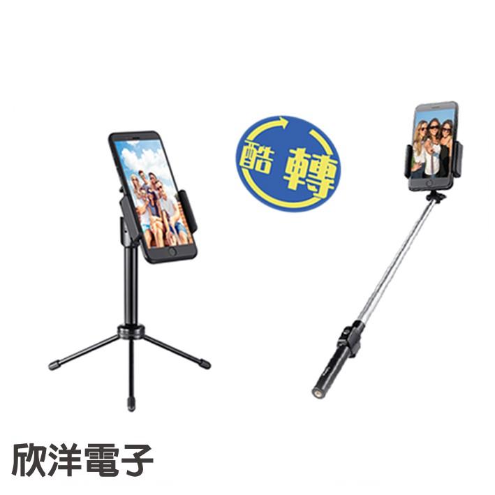 Cellways 網路超人氣商品 藍芽轉酷自拍棒(18-CWS100) 專利360度旋轉夾具/可作手機支架
