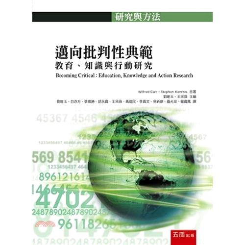 《五南圖書出版》邁向批判性典範:教育、知識與行動研究[85折]