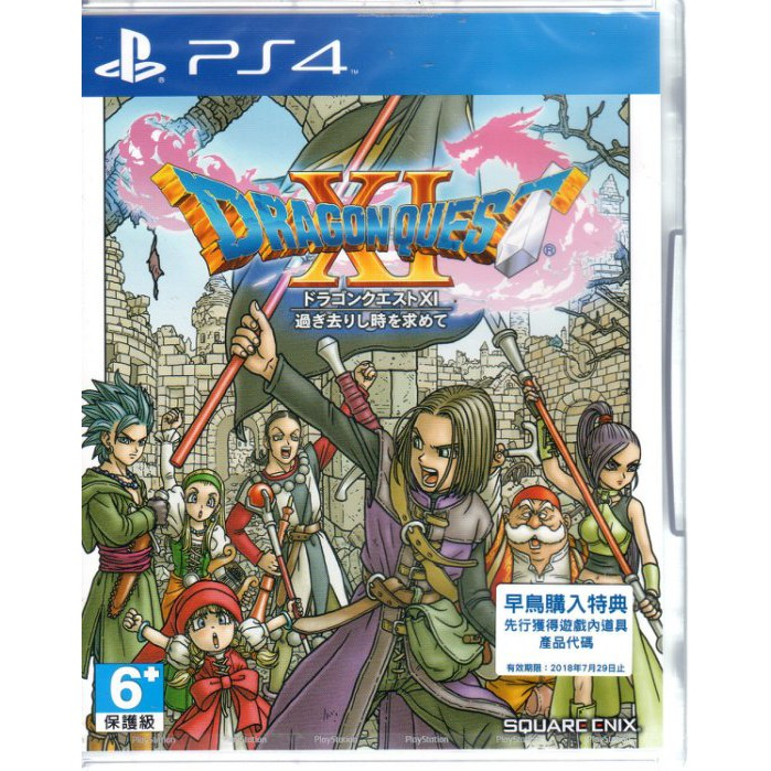 PS4遊戲 勇者鬥惡龍 XI 尋覓逝去的時光 Dragon Quest XI 日文亞版【魔力電玩】