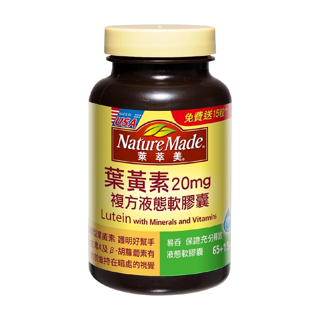萊萃美葉黃素複方液態軟膠囊80粒