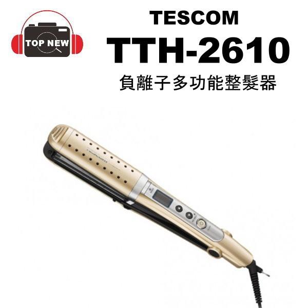 TESCOM TTH-2610 負離子 整髮器 髮梳 捲髮器 國際電壓 PH132 公司貨
