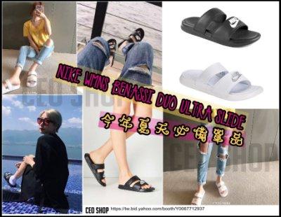 #現貨 NIKE WMNS BENASSI DUO ULTRA SLIDE 忍者鞋 NIKE 拖鞋 沙灘 海邊 夏季必備