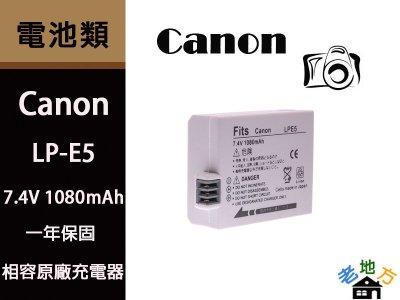 Canon LP-E5 鋰電池 EOS 450D 500D 1000D Kiss F X2 X3 保固1年 LPE5 可加購 充電器 老地方