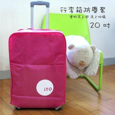 「CP好物」行李箱防塵保護套 ( 20吋 ) 行李箱保護套 行李保護套 行李防塵套 行李箱保護罩 行李保護罩