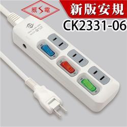 【超值兩入組】威電牌3開3座6尺延長線CK-2331-06