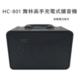 舞林高手 HC-801 80W 3.2Kg 擴音 喇叭 (鉛酸電池充電版)
