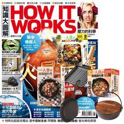 How It Works知識大圖解(1年12期)贈 一個人的廚房(全3書/3只鑄鐵鍋)