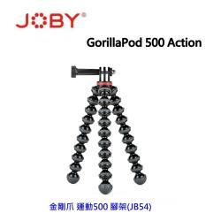 JOBY 金剛爪運動500 JB54 三腳架 環繞支架~GoPro運動相機使用~公司貨