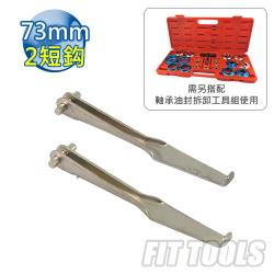 【良匠工具】最新型2短鈎(73mm) 需另搭配軸承油封拆卸工具組使用