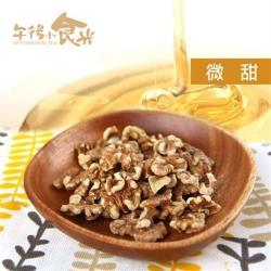 午後小食光-低溫烘焙微甜核桃(250g/罐)