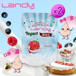 即期品特賣!! Landy 益菌優格粉-2入組(內有40小包) (保存期限2021/7/29)