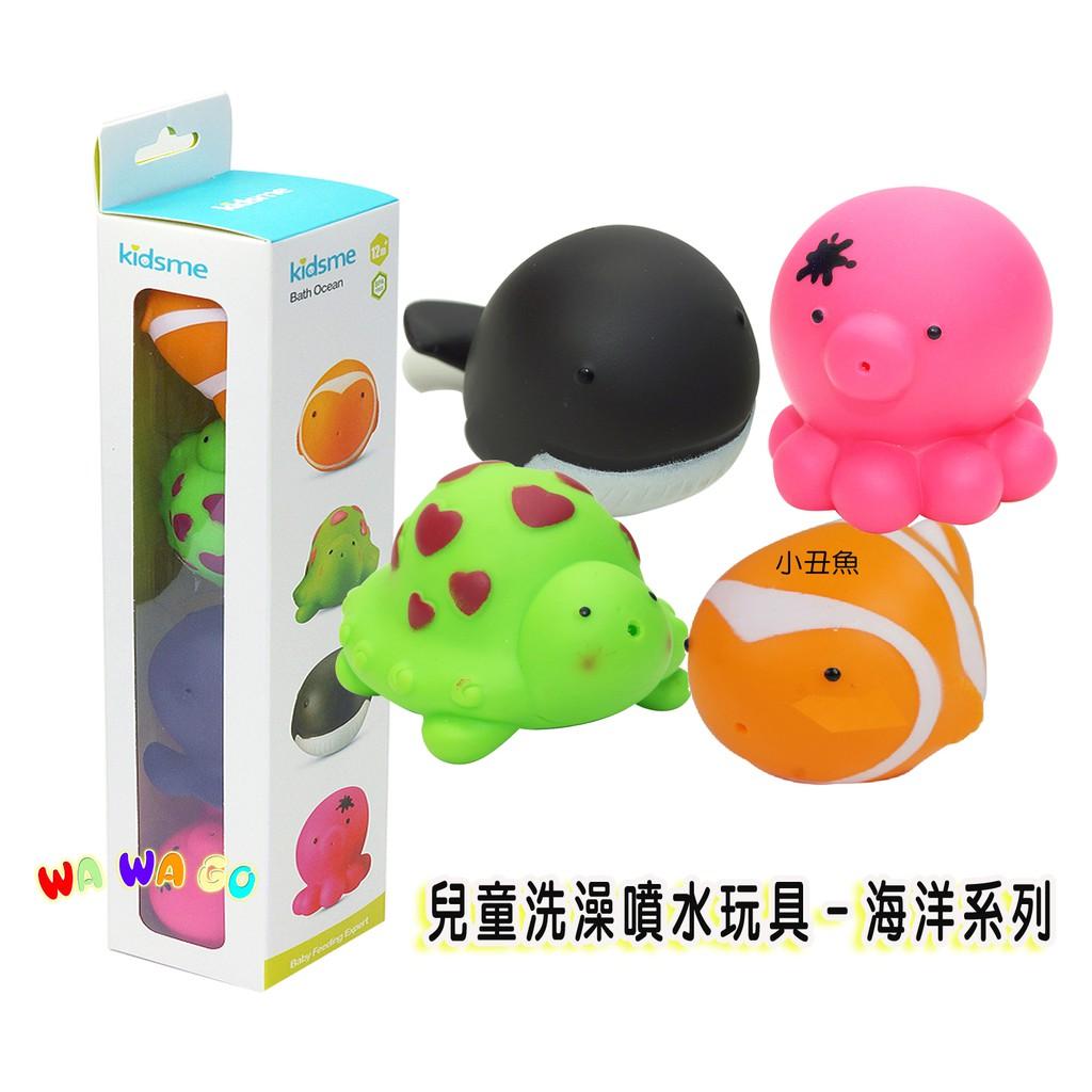 Kidsme兒童洗澡噴水玩具~海洋系列(一組4隻裝)No.9649陪伴寶寶度過快樂洗澡時光(洗澡玩具)