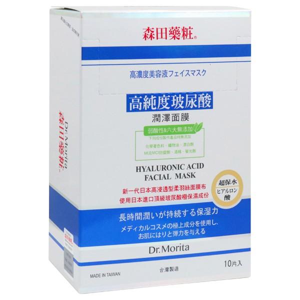 森田藥粧 高純度玻尿酸潤澤面膜(10片入)【小三美日】D934732
