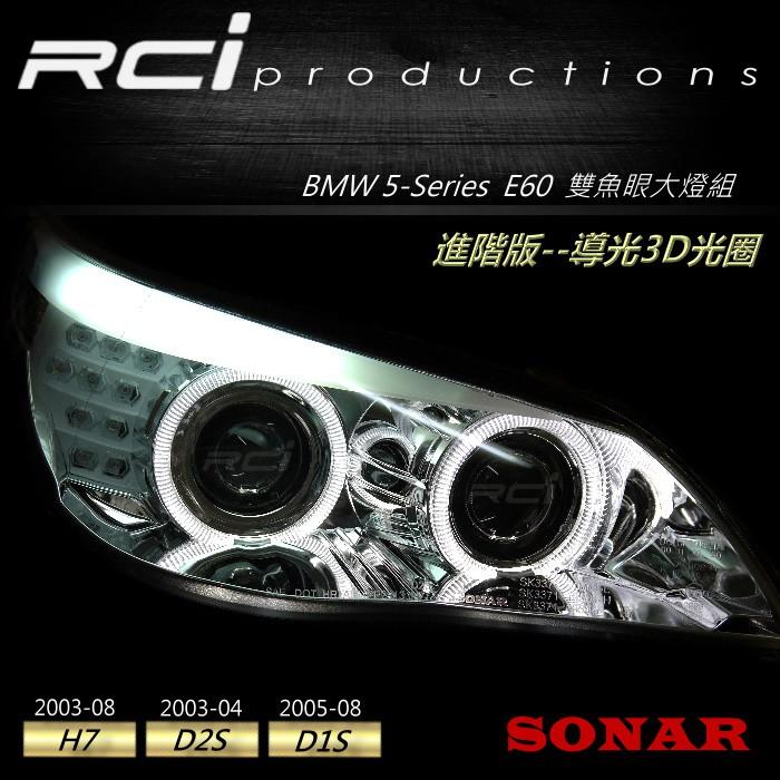 SONAR BMW E60 E61 雙魚眼大燈 LED方向燈 03-09 全新 3D導光 光圈式樣