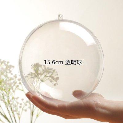 【微景小舖】創意 壓克力球15.6cm空心圓球高透明聖誕球塑料PS環保 食品喜糖盒 永生花球 結婚用品 婚禮佈置 乾燥花