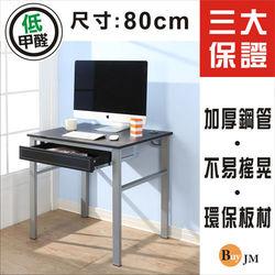 BuyJM 低甲醛仿馬鞍皮80公分單抽屜穩重型工作桌/電腦桌