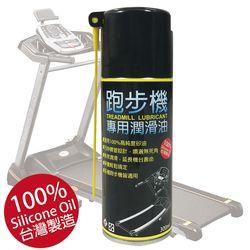 WELLCOME好吉康 噴式跑步機專用保養油/潤滑油300ml
