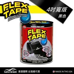 美國FLEX TAPE強固型修補膠帶 4吋寬版(黑色)<美國製>