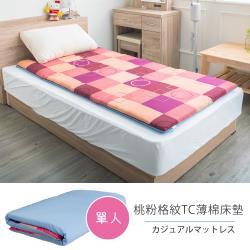莫菲思 相戀 舒柔雙彩格紋便攜型棉床墊-粉紅(單人3尺)