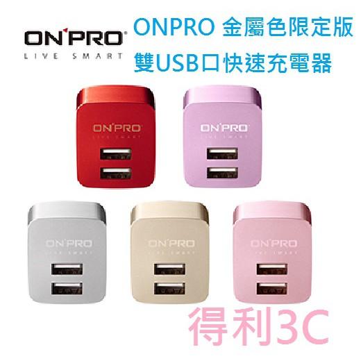 ONPRO 金屬色限定版 雙USB口快速充電器