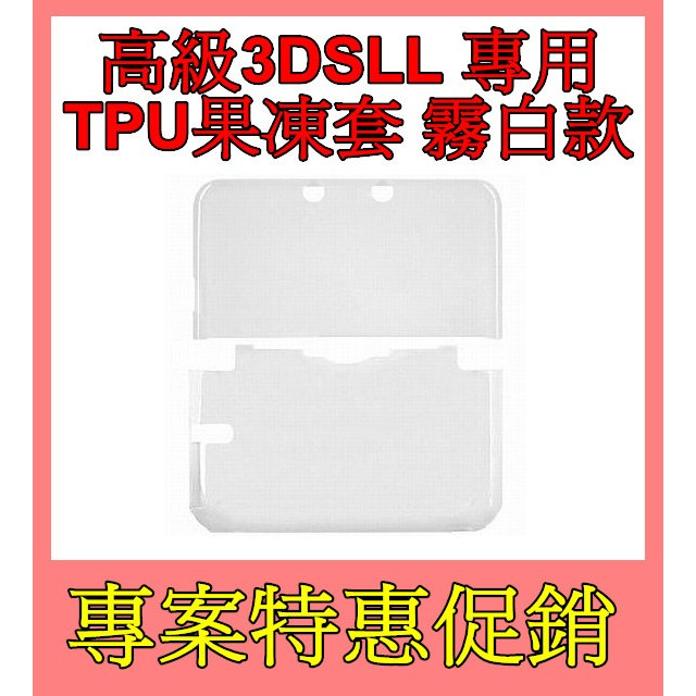 3DS LL XL周邊 耐衝擊 TPU 保護殼 果凍套 霧白款【魔力電玩】