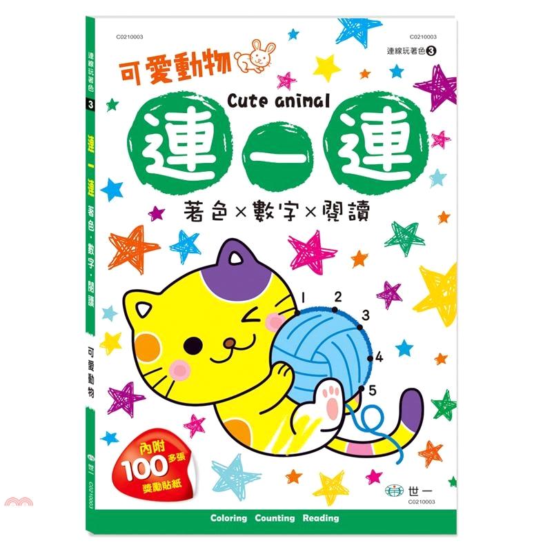 《世一》連一連著色:可愛動物[85折]
