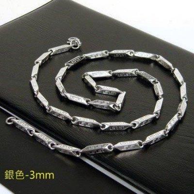 【鋼飾Men】男式不鏽鋼/單帶/4mm 3mm項鏈6215