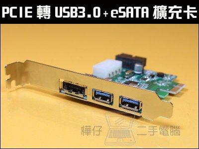 【樺仔3C】最新版 PCI-E 轉 USB 3.0 + Power eSATA 擴充卡轉接卡 uPD720201
