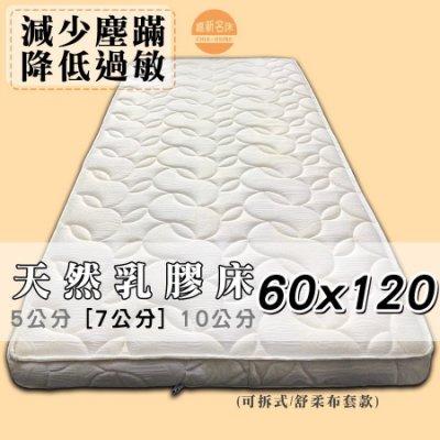 【嘉新床墊】 Baby-Care 7公分 【天然乳膠床】【嬰兒床訂製60x120公分】頂級手工薄墊/台灣領導品牌