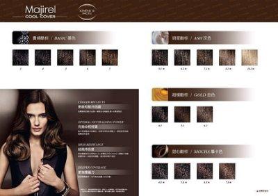 法沐美妝 -萊雅L'OREAL 專業護髮染膏(染劑)50g 全色系可選(含雙氧乳一組)