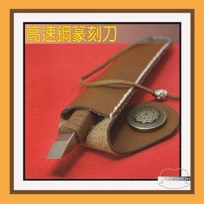 *墨言齋*41506 高速鋼雕刻刀 白鋼雕刻刀 二坡面精磨 刀口4mm