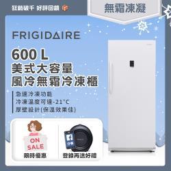 美國富及第Frigidaire 600L立式無霜冷凍櫃 FRT-U6009MFZW (福利品 贈基本安裝)