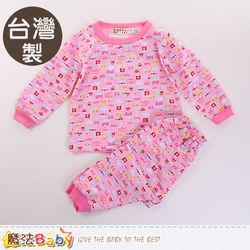 魔法Baby 兒童套裝 台灣製薄長袖居家套裝~k60133