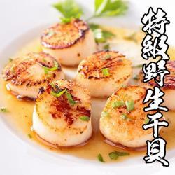 海鮮王 特級野生鮮甜干貝 *2包組(9-10顆/350g±10%/包)