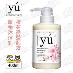 【YU 東方森草寵物沐浴乳】櫻花亮瑩配方洗毛精 400ml