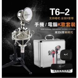 【魅聲】MS2+M600音效卡 直播專用麥克風(專業電容麥克風 附鋁盒箱)