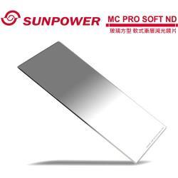 SUNPOWER MC PRO 150x170 SOFT ND 1.5 玻璃方型 軟式漸層減光鏡片(減5格)