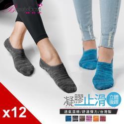 BeautyFocus (12雙組)麻花止滑簡約休閒隱形襪(0660)