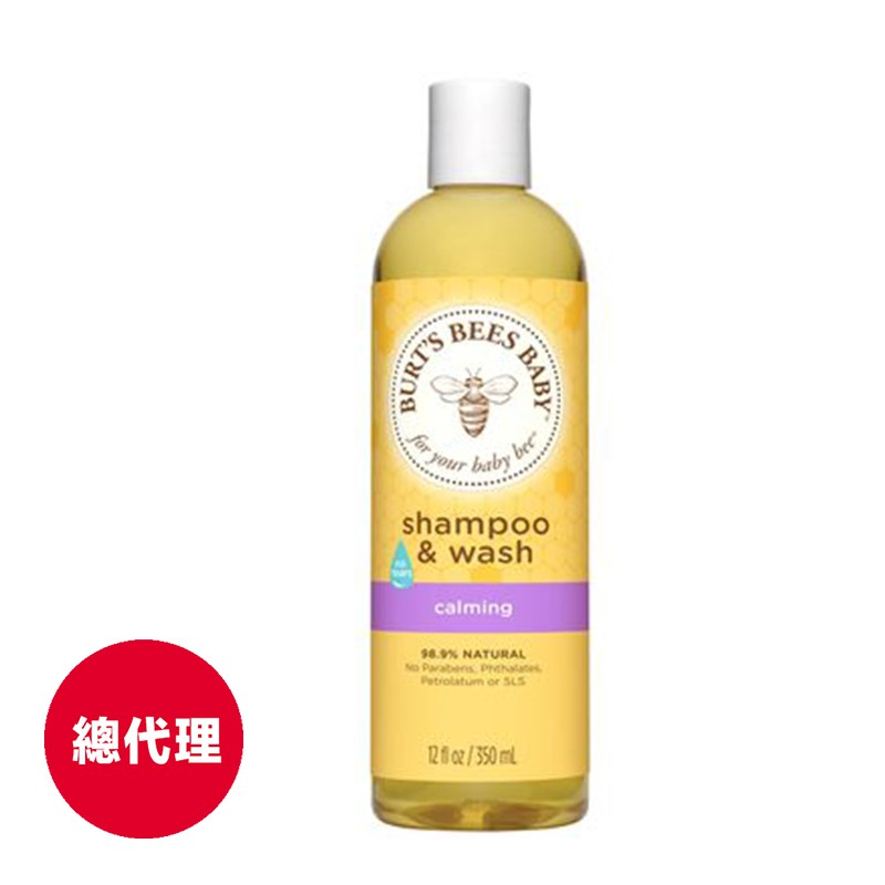 【Burt's Bees小蜜蜂爺爺】薰衣草洗髮沐浴露350ml