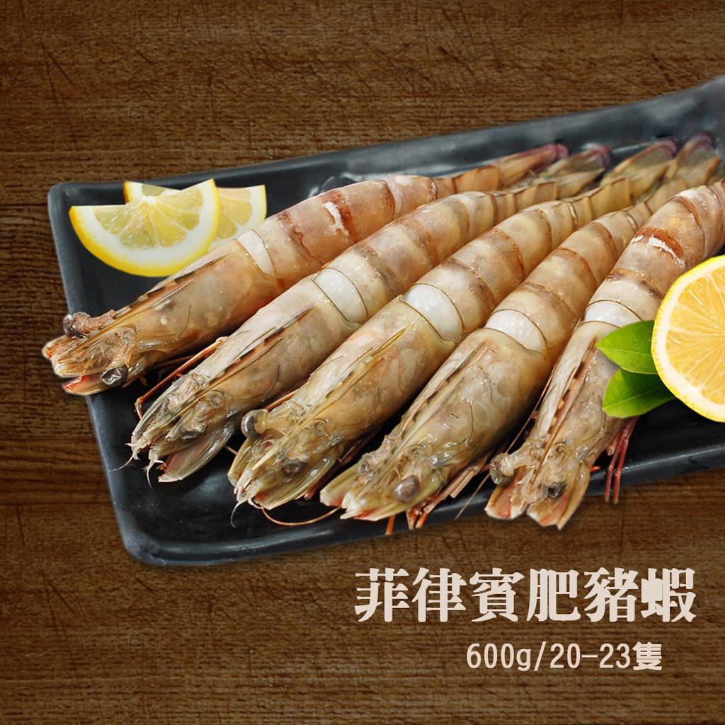 【築地一番鮮】野生鮮Q肥豬蝦(20-24隻/盒)超值免運組