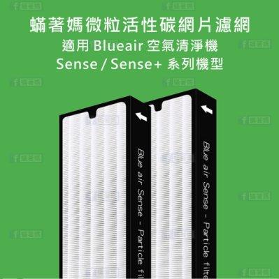 一組裝 蟎著媽 副廠 微粒型 活性碳網兩片 HEPA 空氣清淨機 濾網 Blueair Sense Sense+