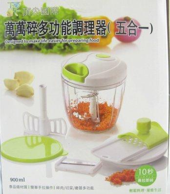 【御風小舖】萬萬碎多功能調理器(五合一)蔬果切丁器 食材蒜頭攪碎器 切碎料理器  攪拌器