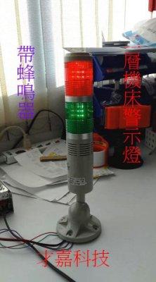 【才嘉科技】AC220V專用 塔燈LTA505二層警示燈LED二色燈聲光報警器機床信號指示燈 (附發票)