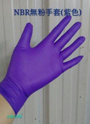 【手寶 NBR 無粉手套】紫色 加厚 耐油手套  手術手套 乳膠手套 檢驗手套 電子手套 美髮手套 美容手套 染髮手套